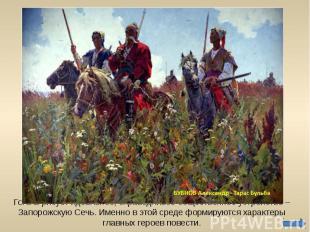 Гоголь рисует идеальное, справедливое общественное устройство – Запорожскую Сечь