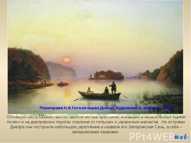 Основную часть казачества составляли беглые крестьяне, искавшие в незаселенных «диких полях» и на днепровских порогах спасения от польских и украинских магнатов. На островах Днепра они построили небольшое укрепление и назвали его Запорожская Сечь, а…