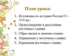 План урока: Источники по истории России IX - XVI вв.;Происхождение и расселение