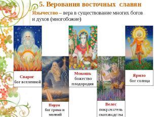 5. Верования восточных славян Язычество – вера в существование многих богов и ду