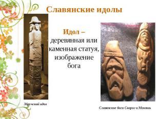 Славянские идолы Идол – деревянная иликаменная статуя, изображение бога Збручски