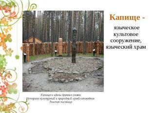 Капище - языческое культовое сооружение, языческий храм Капище и идолы древних с