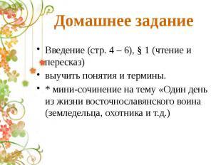 Домашнее задание Введение (стр. 4 – 6), § 1 (чтение и пересказ)выучить понятия и