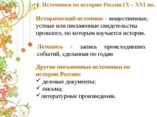 1. Источники по истории России IX – XVI вв. Исторический источник – вещественные
