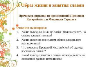 3. Образ жизни и занятия славян Прочитать отрывки из произведений Прокопия Кесар