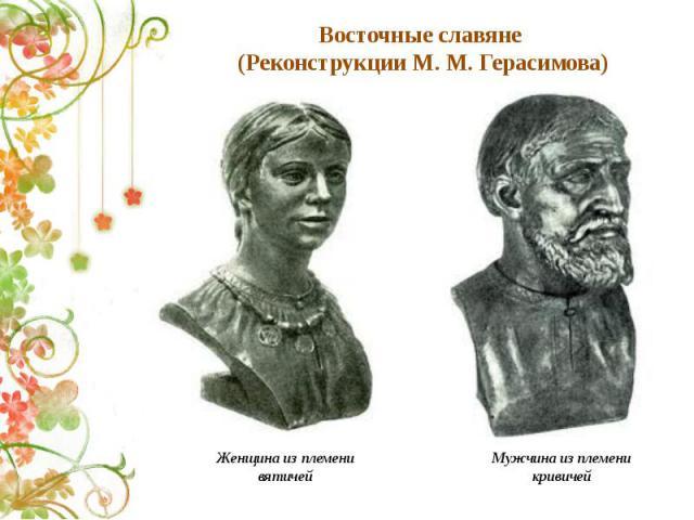 Восточные славяне (Реконструкции М. М. Герасимова) Женщина из племени вятичей Мужчина из племени кривичей