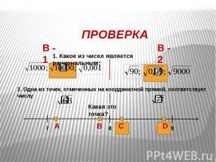 ПРОВЕРКА 1. Какое из чисел является рациональным: 2. Одна из точек, отмеченных н