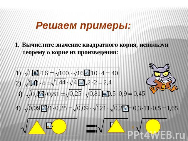 Решаем примеры: Вычислите значение квадратного корня, используя теорему о корне из произведения: