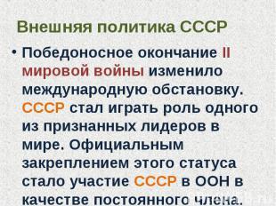 Внешняя политика СССР Победоносное окончание II мировой войны изменило междунаро