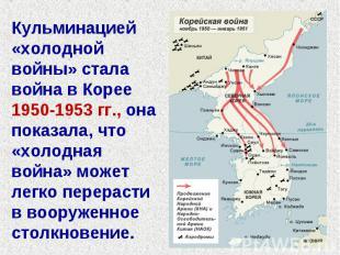 Кульминацией «холодной войны» стала война в Корее 1950-1953 гг., она показала, ч