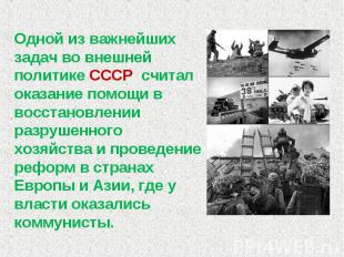 Одной из важнейших задач во внешней политике СССР считал оказание помощи в восст