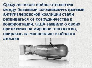 Сразу же после войны отношения между бывшими союзниками-странами антигитлеровско