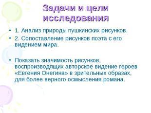 Задачи и цели исследования 1. Анализ природы пушкинских рисунков. 2. Сопоставлен