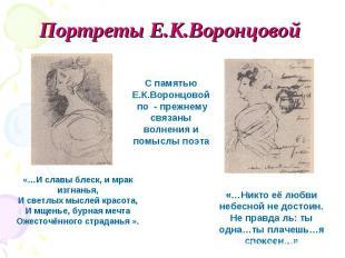 Портреты Е.К.Воронцовой С памятью Е.К.Воронцовой по - прежнему связаны волнения