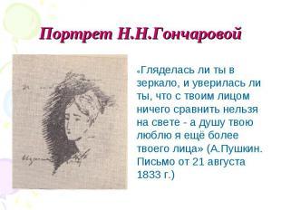 Портрет Н.Н.Гончаровой «Гляделась ли ты в зеркало, и уверилась ли ты, что с твои