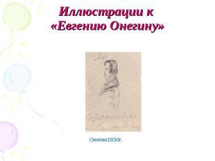 Иллюстрации к «Евгению Онегину» Онегин1830г.