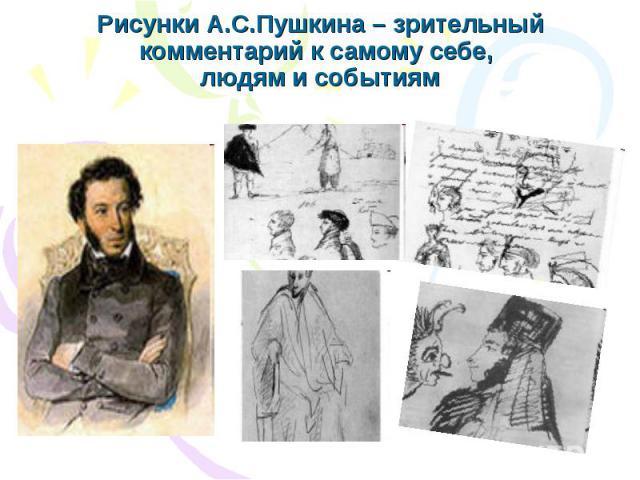 Рисунки А.С.Пушкина – зрительный комментарий к самому себе, людям и событиям