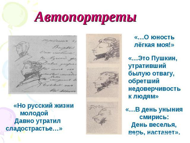 Автопортреты «Но русский жизни молодой Давно утратил сладострастье…» «…О юность лёгкая моя!» «…Это Пушкин, утративший былую отвагу, обретший недоверчивость к людям»