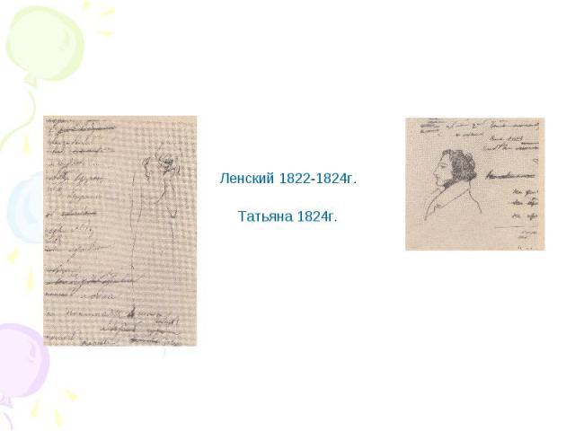 Ленский 1822-1824г. Татьяна 1824г.