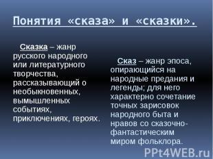 Понятия «сказа» и «сказки». Сказка – жанр русского народного или литературного т
