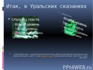Итак, в Уральских сказаниях Хозяйка Медной горы— хранительница драгоценных поро