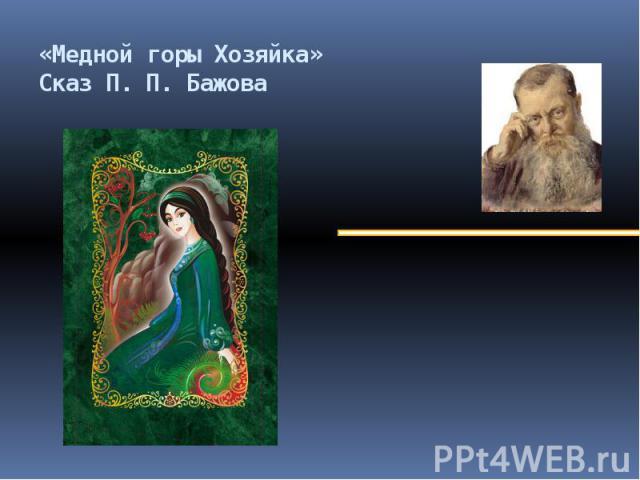 «Медной горы Хозяйка»Сказ П. П. Бажова