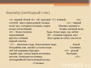 Верлибр (свободный стих) «А» чёрный, белый «Е», «И» красный, «У» зелёный, «О» -