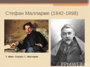 Стефан Малларме (1842-1898) Э. Мане. Портрет С. Малларме.