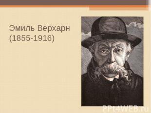 Эмиль Верхарн (1855-1916)
