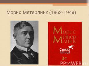 Морис Метерлинк (1862-1949)