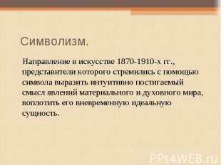 Символизм. Направление в искусстве 1870-1910-х гг., представители которого стрем