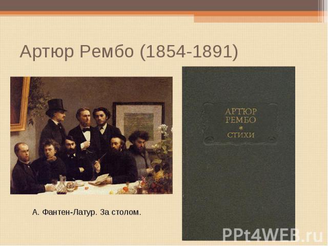 Артюр Рембо (1854-1891) А. Фантен-Латур. За столом.