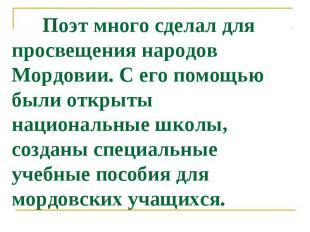 Поэт много сделал для просвещения народов Мордовии. С его помощью были открыты н