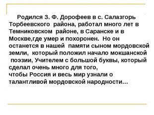 Родился З. Ф. Дорофеев в с. Салазгорь Торбеевского района, работал много лет в Т