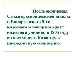 После окончания Салазгорьской земской школы и Виндреевского 9-ти классного и зав