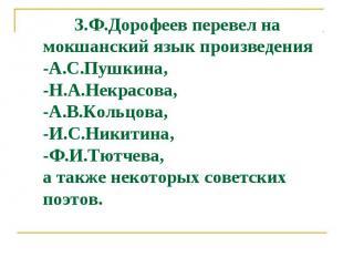 З.Ф.Дорофеев перевел на мокшанский язык произведения -А.С.Пушкина, -Н.А.Некрасов