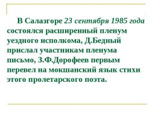 В Салазгоре 23 сентября 1985 года состоялся расширенный пленум уездного исполком