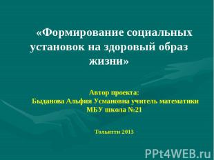 «Формирование социальных установок на здоровый образ жизни»Автор проекта: Быдано