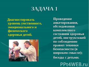 ЗАДАЧА 1 Диагностировать уровень умственного, эмоционального и физического здоро