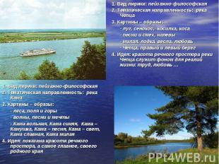 1. Вид лирики: пейзажно-философская2. Тематическая направленность: река Чепца3.