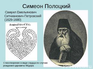 Симеон Полоцкий Самуил Емельянович Ситнианович-Петровский (1629-1680) Стихотворе