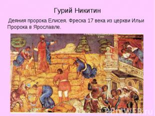Гурий Никитин Деяния пророка Елисея. Фреска 17 века из церкви Ильи Пророка в Яро