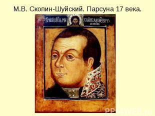 М.В. Скопин-Шуйский. Парсуна 17 века.