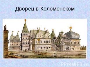 Дворец в Коломенском