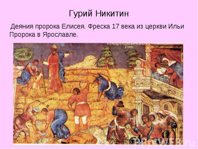 Гурий Никитин Деяния пророка Елисея. Фреска 17 века из церкви Ильи Пророка в Ярославле.
