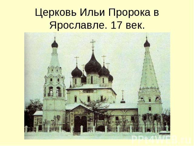 Церковь Ильи Пророка в Ярославле. 17 век.