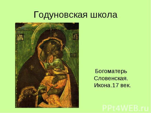 Годуновская школа Богоматерь Словенская. Икона.17 век.