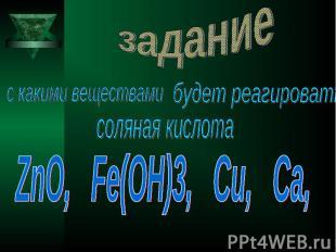 задание с какими веществами будет реагировать соляная кислота ZnO, Fe(OH)3, Cu,