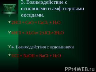 3. Взаимодействие с основными и амфотерными оксидами. 2HCI + CaO = CaCI2 + H2O6H