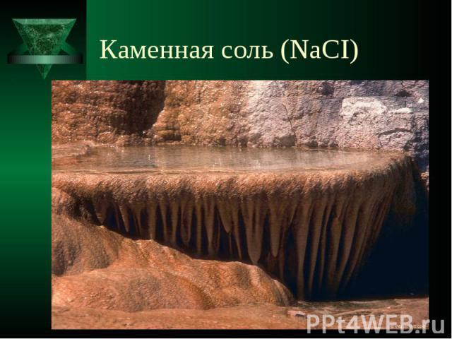 Каменная соль (NaCI)